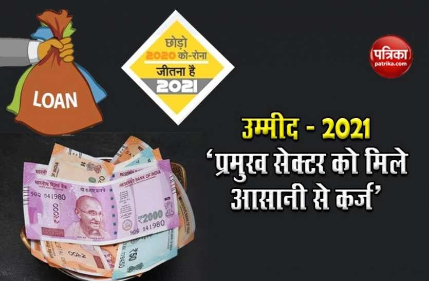 उम्मीद - 2021 - अर्थव्यवस्था के प्रमुख सेक्टर को मिले आसानी से कर्ज
