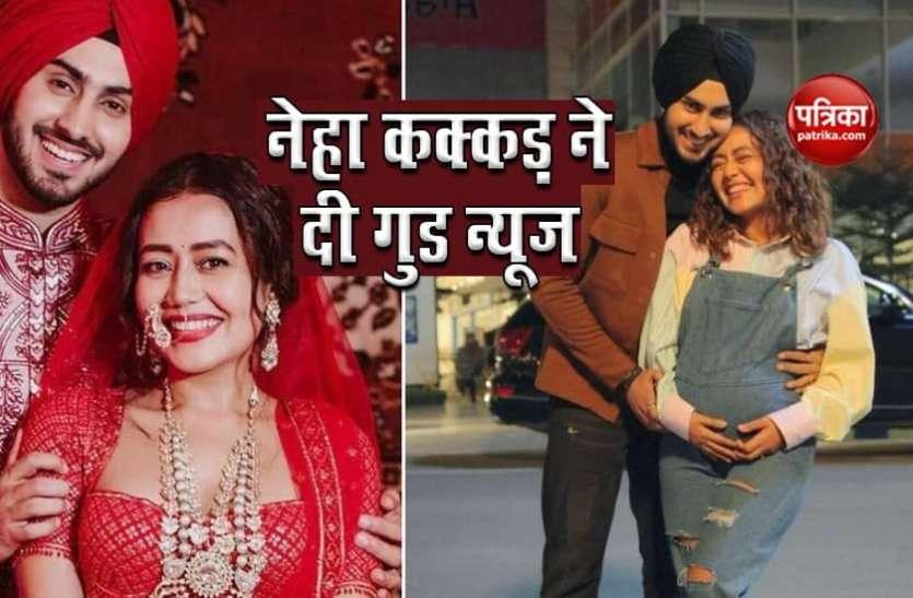 Neha Kakkar जल्द बनने वाली हैं मां, शादी से पहले थीं प्रेग्नेंट!