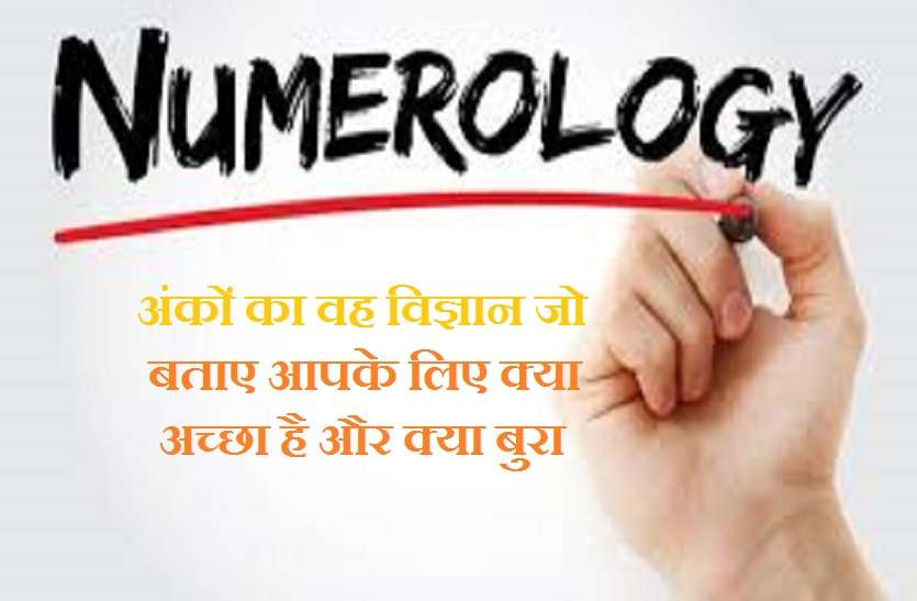Ank Shastra of number 1 for 2021 of all numbers in numerology