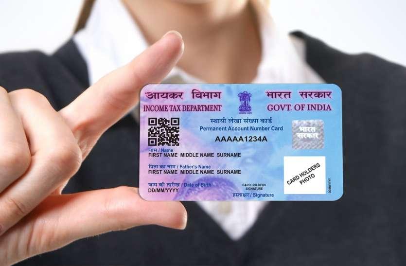अब घर बैठे महज 10 मिनट में बनेगा PAN Card, इन आसान प्रक्रियाओं को करें फॉलो