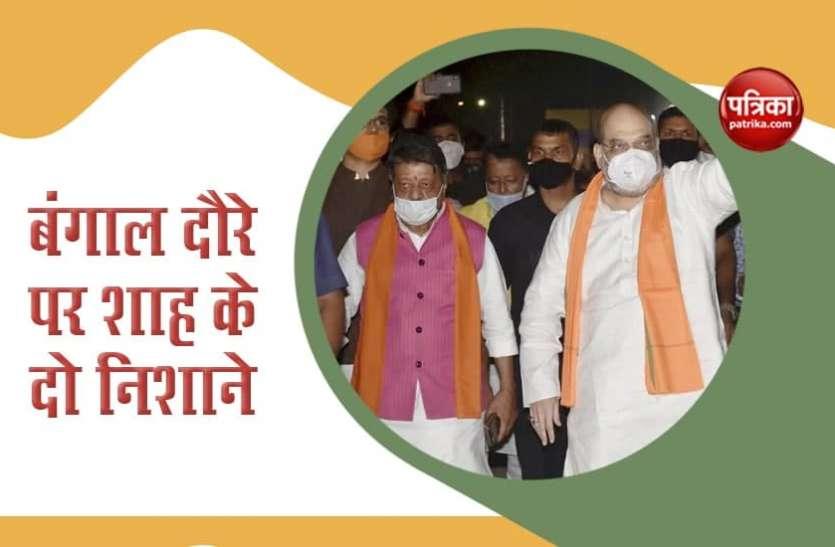 Amit Shah का बंगाल दौरा: किसान के घर भोजन से देंगे संदेश, शुभेंदु समेत अन्य TMC नेता BJP में हो सकते हैं शामिल
