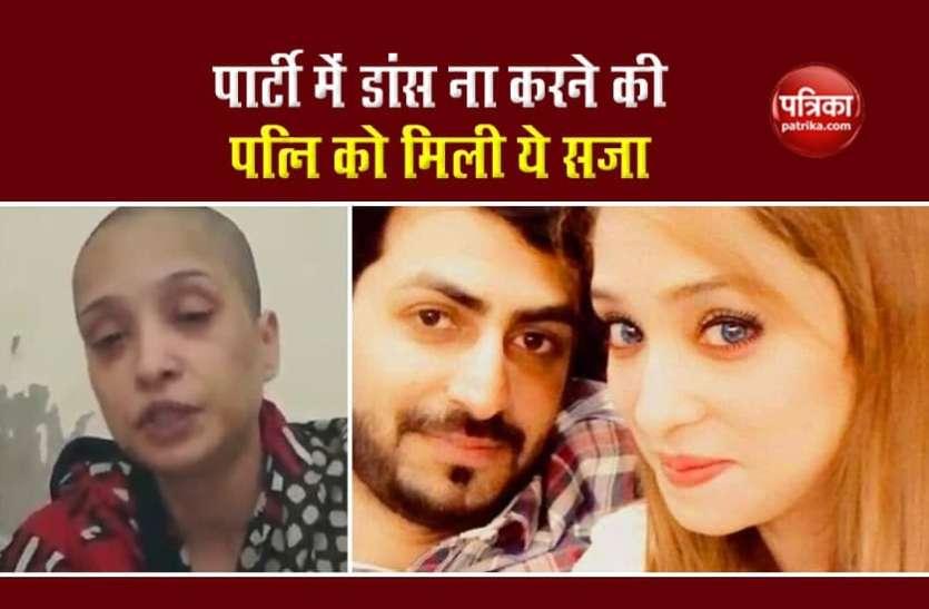 पत्नी ने पार्टी में नाचने से किया इनकार, पति ने मार-मारकर कर दी ऐसी हालत, देखें VIDEO