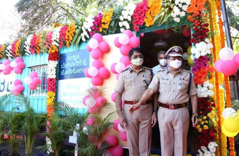 बेंगलूरु पुलिस को मिली यह अनूठी केबिन, जानिए क्या-क्या सुविधा