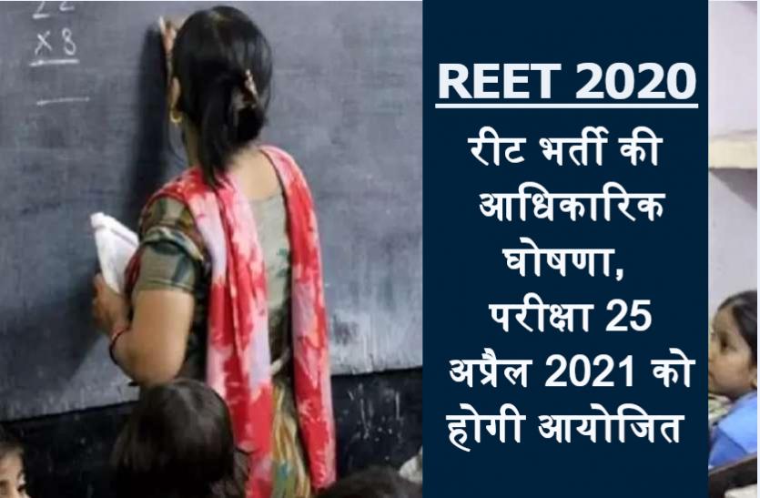 रीट भर्ती : 31 हजार पदों पर 25 अप्रैल 2021 को आयोजित होगी परीक्षा, पढ़ें पूरी डिटेल्स