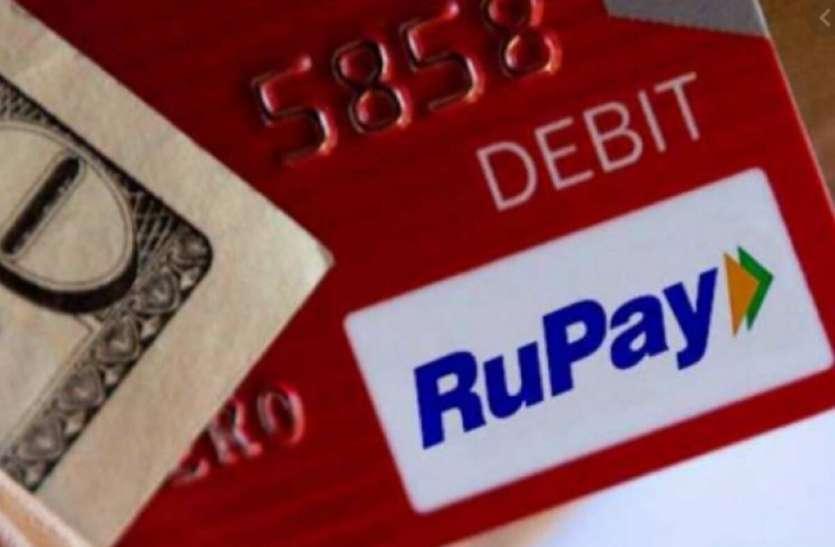 RuPay कार्ड से जुड़ा नया फीचर, अब बिना इंटरनेट के भी कर सकेंगे  रुपयों का लेन-देन