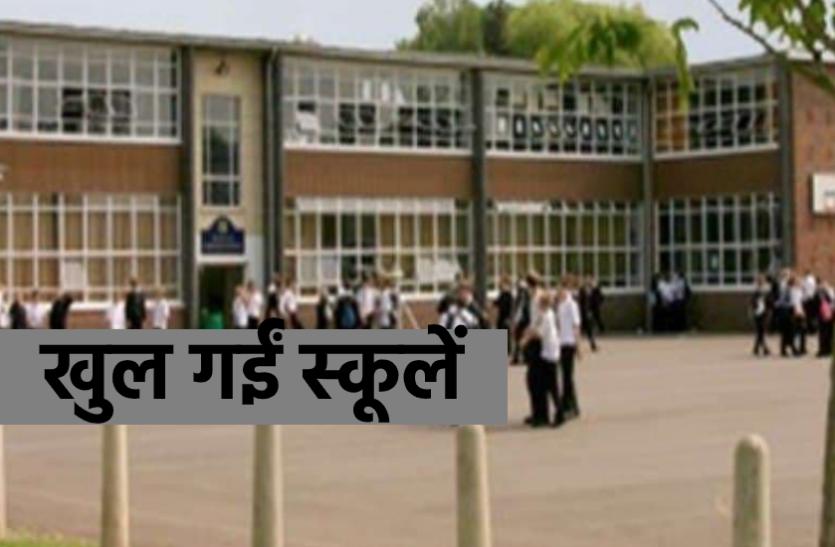अनलॉक हुई स्कूलें: 10वीं और 12वीं कक्षा की स्कूलें शुरू, इन नियमों का करना होगा पालन
