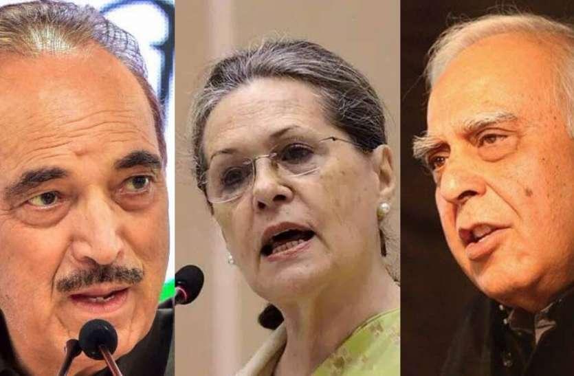कांग्रेस की शनिवार को अहम बैठक, नाराज नेता भी होंगे शामिल