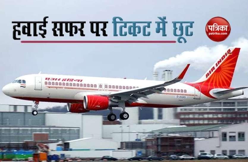 सीनियर सिटीजंस के लिए खुशखबरी! Air India से सफर करने पर टिकट में मिलेगा 50 प्रतिशत डिस्काउंट