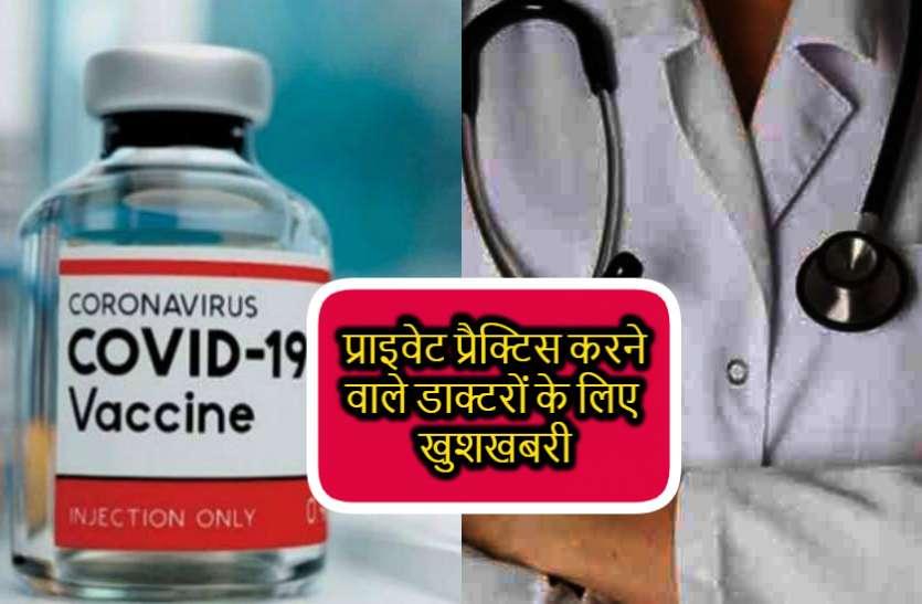 Corona vaccine update: पहले फेज में प्राइवेट प्रैक्टिशनर और रिटायर्ड डॉक्टरों को भी लगेगा टीका