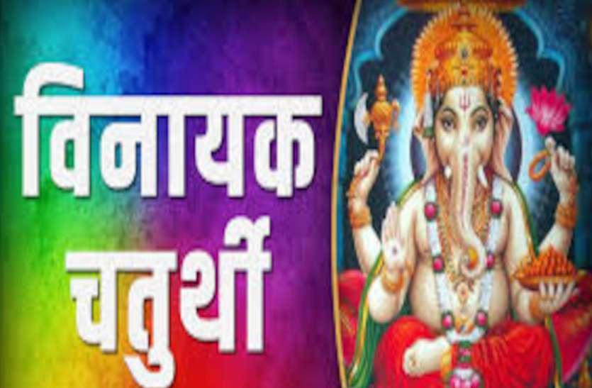 Vinayak Chaturthi मनोकामना की पूर्ति के लिए सबसे अच्छा व्रत, विश्वासपूर्वक की गई पूजा से जरूर मिलता है गणेशजी का आशीर्वाद