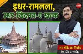 इधर-रामलला,उधर-खिदमत-ए खल्क  : राममंदिर का निर्माण With Mahendra Pratap Singh (Episode-18)