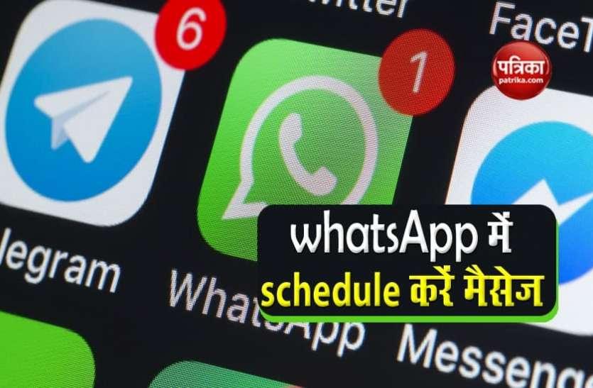 WhatsApp में ऐसे शेड्यूल करें अपने मैसेज, तय समय और दिन पर अपने आप हो जाएंगे सेंड