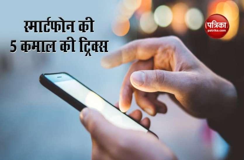 आउटगोइंग कॉल ब्लॉक करने से लेकर स्मार्टफोन की कंडीशन जानने जैसी 5 ट्रिक्स, जिनके बारे में कम ही लोग जानते हैं