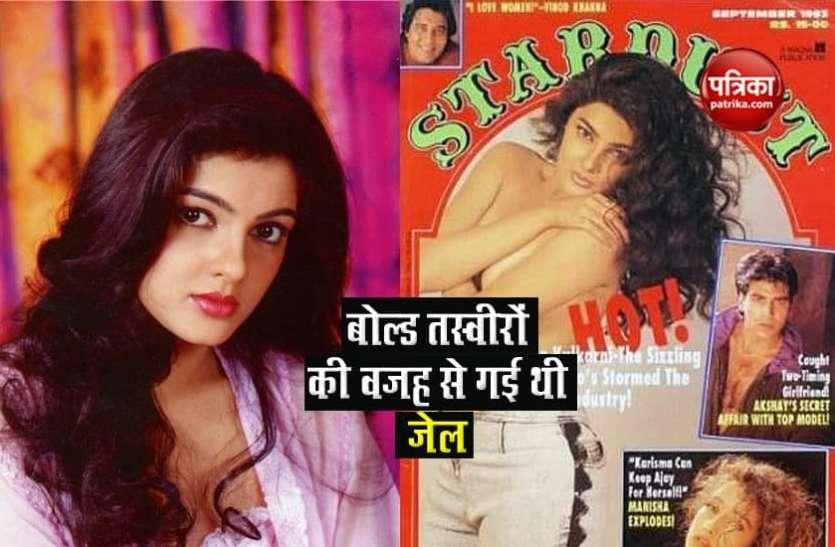 Mamta Kulkarni के टॉपलेस फोटोशूट ने मचा दिया था तहलका, महज 20 रुपए की मैगजीन बिकी थी 100 रुपए में