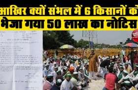 कृषि कानून के खिलाफ उकसाने पर पहले छह किसानों को भेजा 50 लाख का नोटिस, फिर घटाई राशि