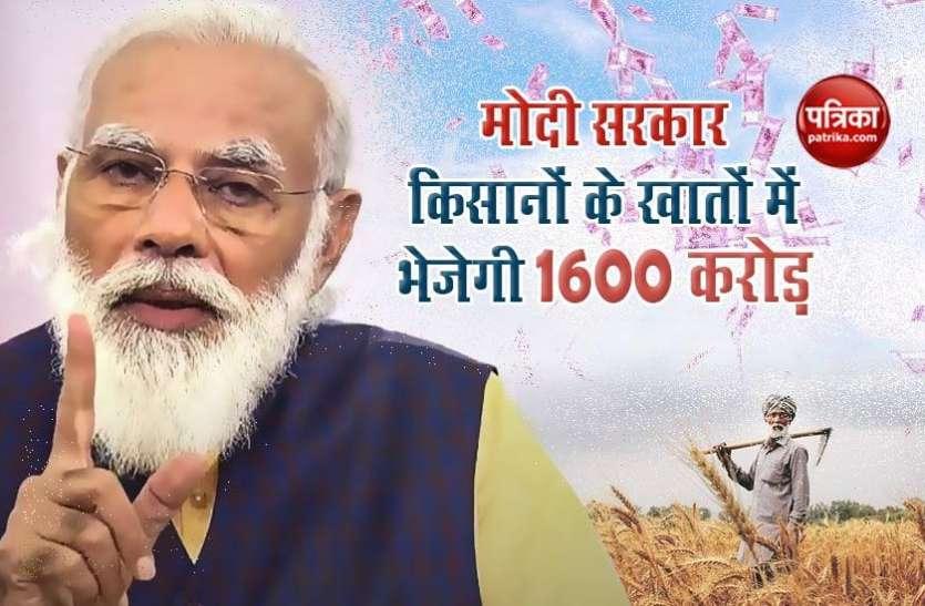 खुशखबरी : मोदी सरकार किसानों के खातों में ट्रांसफर करेगी 1600 करोड़, 35 लाख लोगों को मिलेगा सीधा फायदा