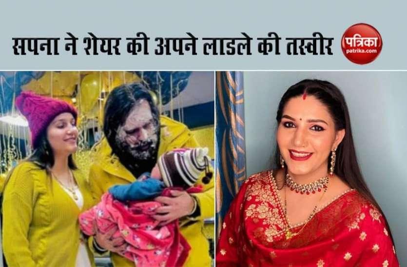 अपने फैंस को Sapna Choudhary ने दिखाई बेटे की पहली झलक, पति वीर साहू संग शेयर की खूबसूरत तस्वीर