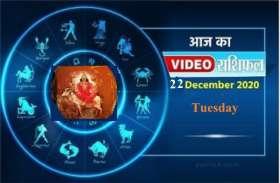 आज का वीडियो राशिफल : मंगलवार के दिन का 12 राशियों का राशिफल, देखें यहां