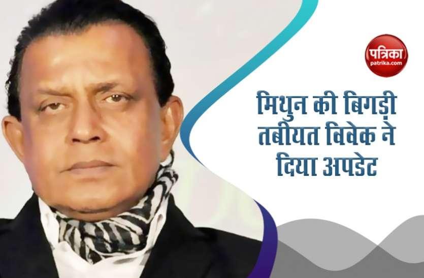 Mithun Chakraborty की हेल्थ पर विवेक अग्निहोत्री ने दिया अपडेट, सेट पर अचानक बिगड़ी तबीयत