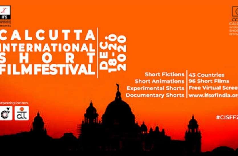 कलकत्ता इंटरनेशनल शॉर्ट फिल्म फेस्टिवल में 96 फिल्में ऑनलाइन प्रदर्शित