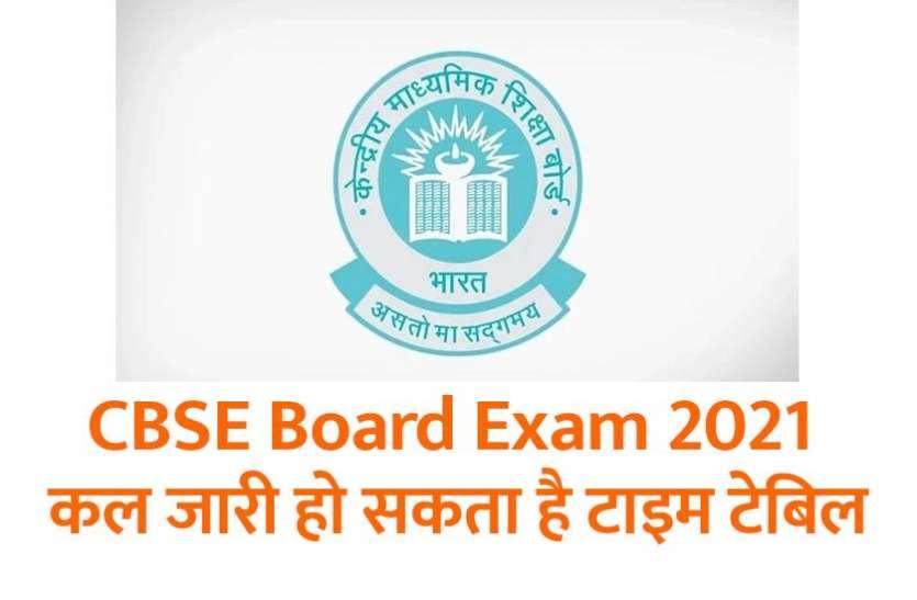 CBSE Board Exam - कल जारी हो सकता है टाइम टेबिल, ऑनलाइन एग्जाम नहीं होंगे