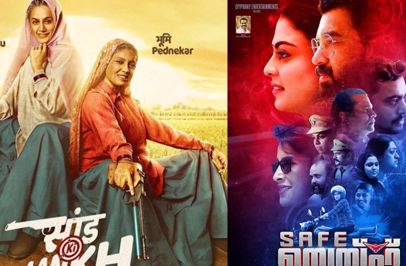 Goa Film Festival में क्षेत्रीय फिल्मों का दबदबा, पैनोरमा में हिन्दी की सिर्फ दो फीचर फिल्में