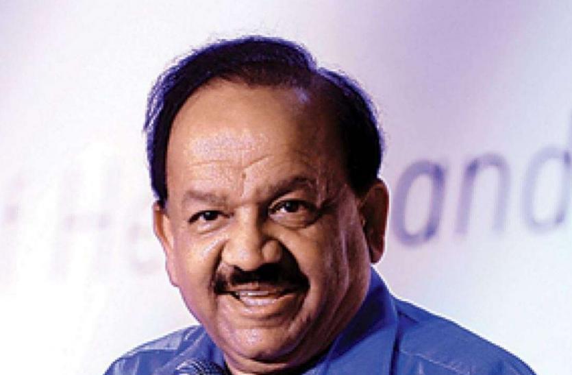 Corona के नए स्ट्रेन से घबराने की जरूरत नहीं, इस बात को लेकर भारत सतर्क : डॉ. हर्षवर्धन