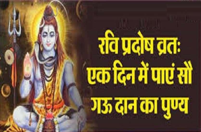 साल 2020 का आखरी प्रदोष: रविवार को ऐसे करें भगवान शिव का प्रसन्न