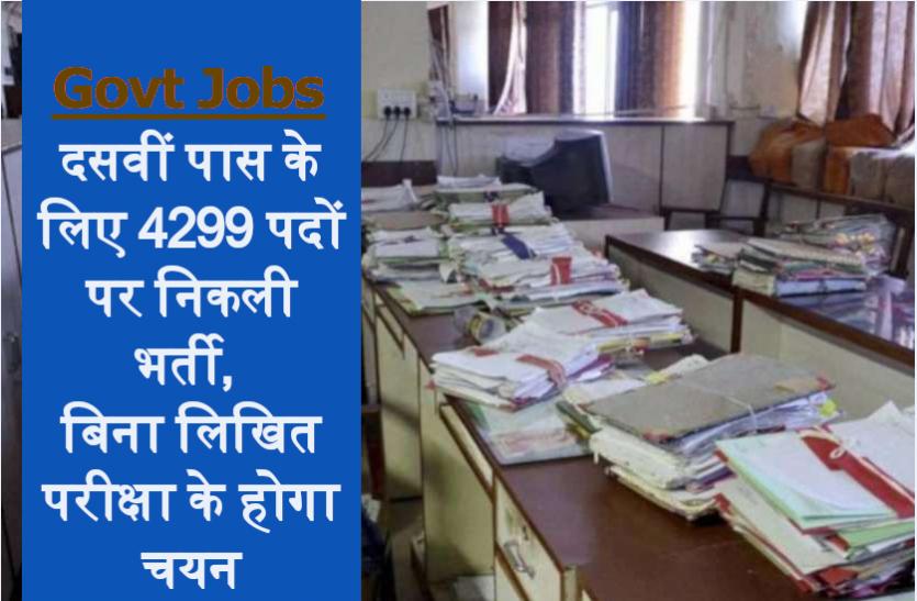 Sarkari Naukri 2021: दसवीं पास के लिए 4299 पदों पर निकली भर्ती, बिना लिखित परीक्षा के होगा चयन