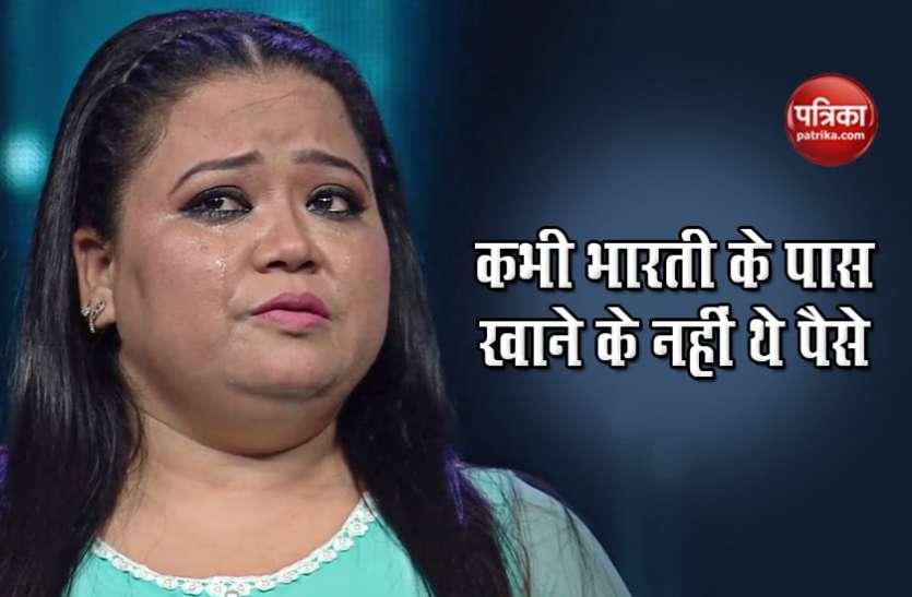 कभी पाई-पाई की मोहताज थी Bharti Singh, आज रहती हैं करोड़ो के बंगले में.. कमाई जानकर हो जाएंगे हैरान