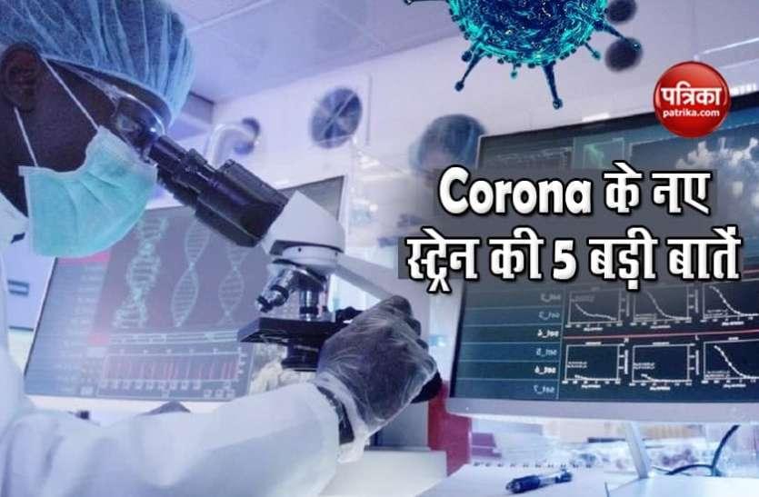 Vaccine आने से पहले ब्रिटेन के अलावा इन 5 देशों में भी मिला Corona का नया स्ट्रेन, जानिए इससे जुड़ी 5 बड़ी बातें