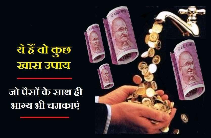 Vastu tips: धन की कमी से बचने के आसान उपाय आजमाएं, कभी नहीं होगी कमी