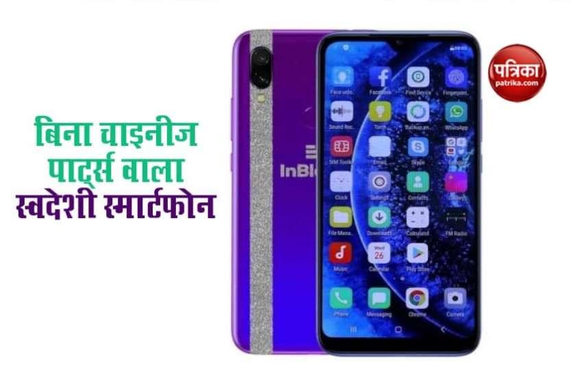 इंडियन कंपनी ने लॉन्च किया 4,999 रुपए में स्मार्टफोन, कोई चाइनीज पार्ट्स का इस्तेमाल नहीं, खराब होने पर मिलेगा नया फोन
