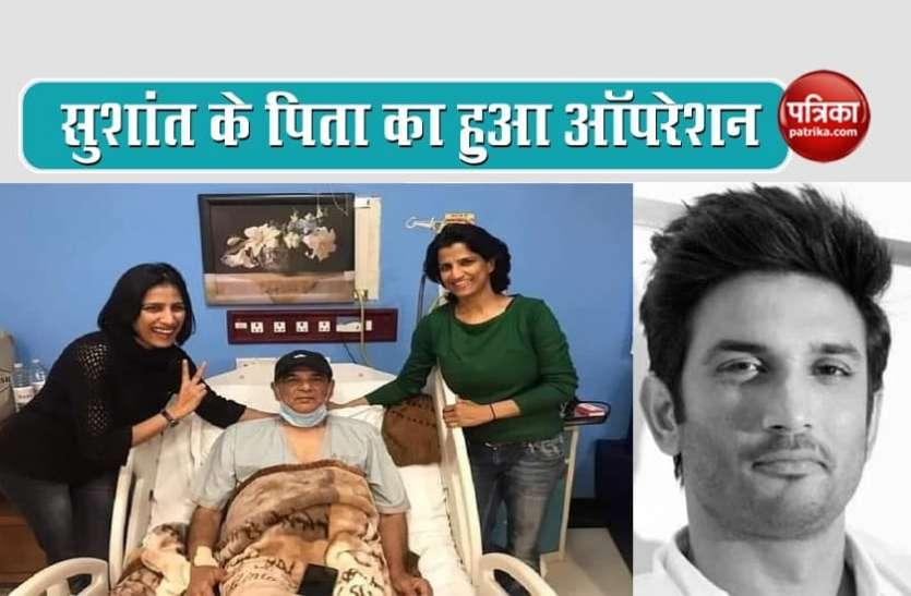 फरीदाबाद  के अस्पताल में हुआ Sushant के पिता का ऑपरेशन, हार्ट अटैक के चलते कराया था एडमिट