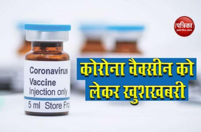 Corona Vaccine को लेकर खुशखबरी: जानें दिल्ली कब पहुंच रही टीके की पहली खेप?
