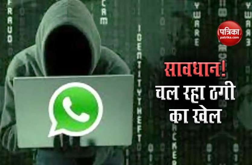 अगर Whatsapp पर आए ऐसे मैसेज तो हो जाएं सावधान!, आपका बैंक अकाउंट हो सकता है खाली