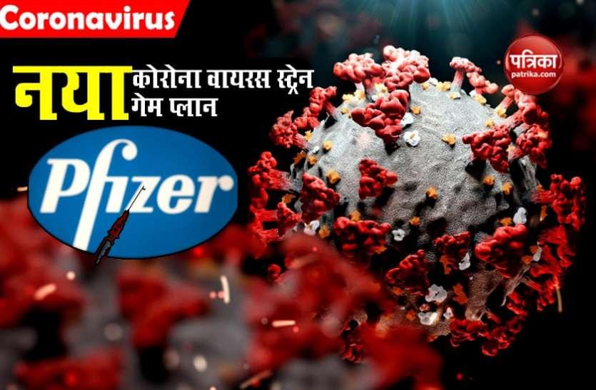 नए वायरस स्ट्रेन के खिलाफ Corona Vaccine की जांच, Pfizer ने उठाया बड़ा कदम