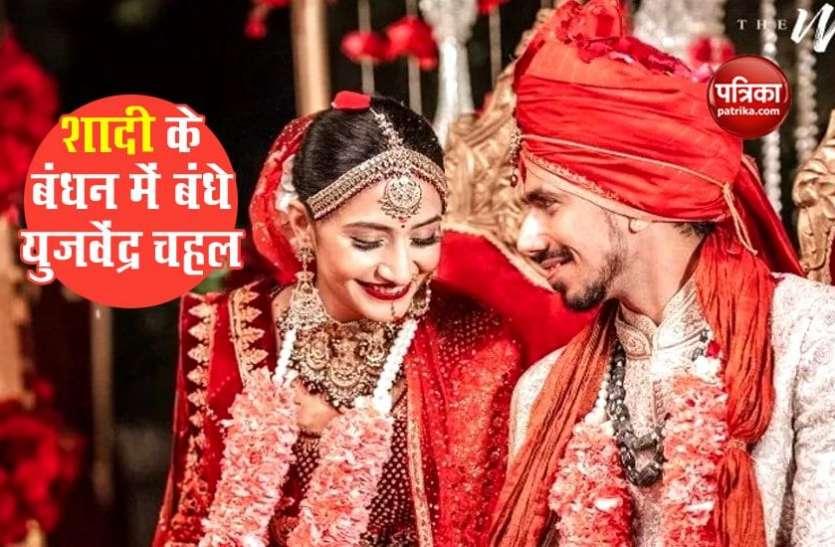 Yuzvendra Chahal हुए 'क्लीन बोड', Dhanshree Verma से की शादी, देखें Photos