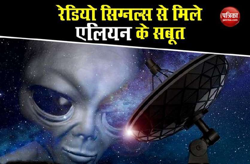 हमारे आस पास मौजूद हैं एलियन, वैज्ञानिकों को मिला रहस्मयी रेडियो संकेत !