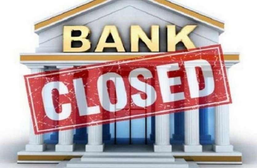 Bank Holidays: बैंक से जुड़े काम दो दिन में कर लें पूरे, तीन दिन लगातार बंद रहेंगे बैंक