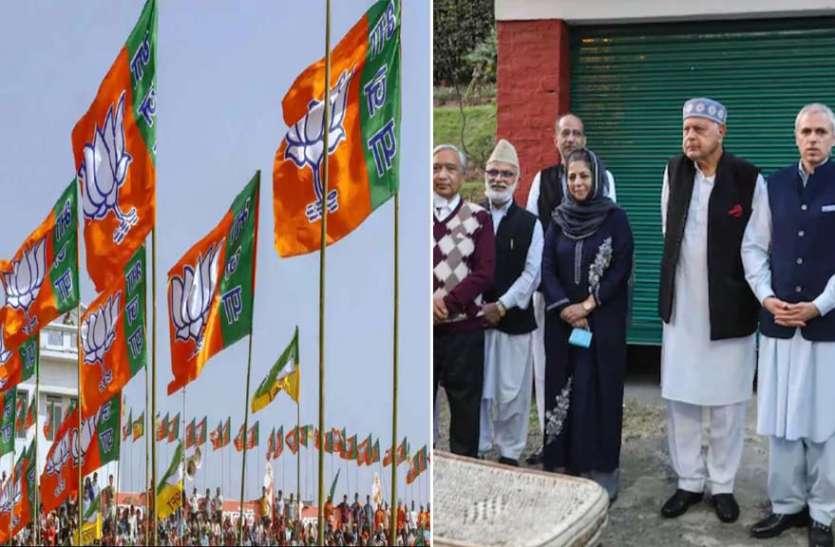 जम्मू-कश्मीर के DDC चुनाव में गुपकार ने कश्मीर घाटी में बाजी मारी, भाजपा ने पहली बार कमल खिलाया