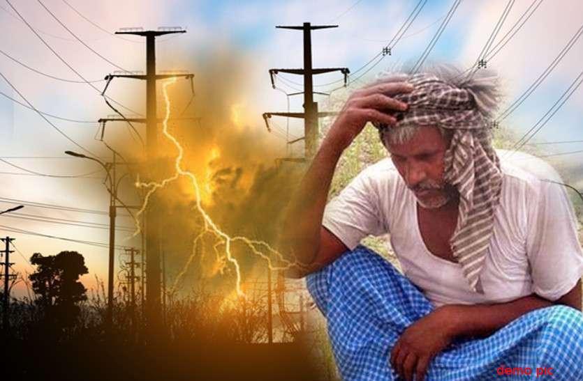 13 लाख किसानों को बिजली बिल पर हर माह 833 रुपए की राहत खत्म!