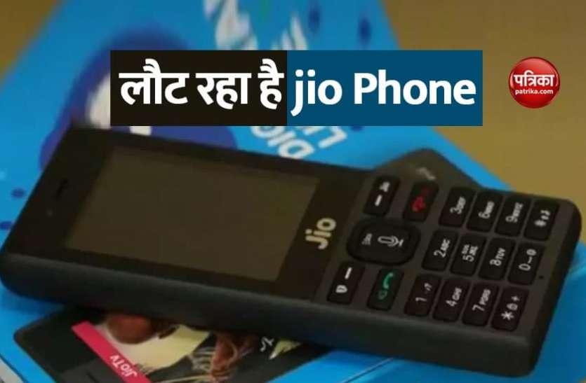 लौट रहा है Jio Phone, जानिए इसकी लॉन्चिंग और नई कीमत के बारे में