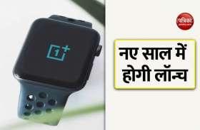 नए साल में लॉन्च होगी OnePlus Smart watch, मिल सकते हैं ऐसे फीचर्स
