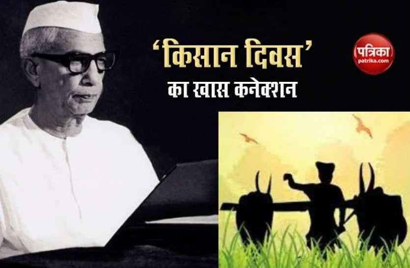 Kisan Diwas 2020: 23 दिसंबर को ही क्यों मनाते हैं किसान दिवस, जानिए इसका पूर्व पीएम चौधरी चरण सिंह से संबंध