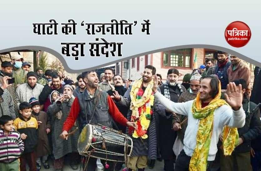Jammu Kashmir: 5 अगस्त के बाद पहली बार घाटी में राजनीति के खुले नए रास्ते, BJP की जीत दे रही अहम संदेश