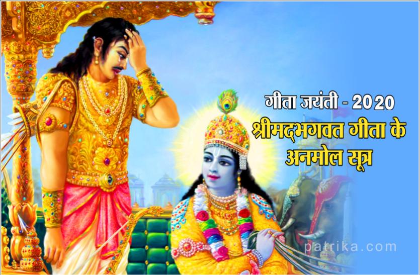 https://www.patrika.com/festivals/geeta-jayanti-will-celebrate-on-december-25-2020-6588065/