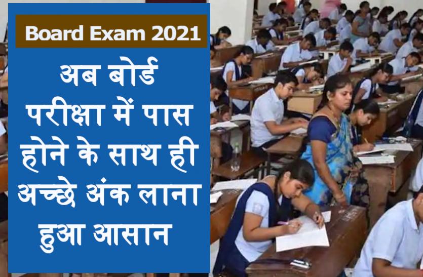 Board Exam 2021: बोर्ड परीक्षा के पैटर्न में हुआ बड़ा बदलाव, अब पास होना बेहद आसान