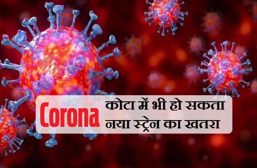 नया कोरोना वायरस खतरे की घंटी, शादियों के सीजन में ब्रिटेन से 23 लोग कोटा आए