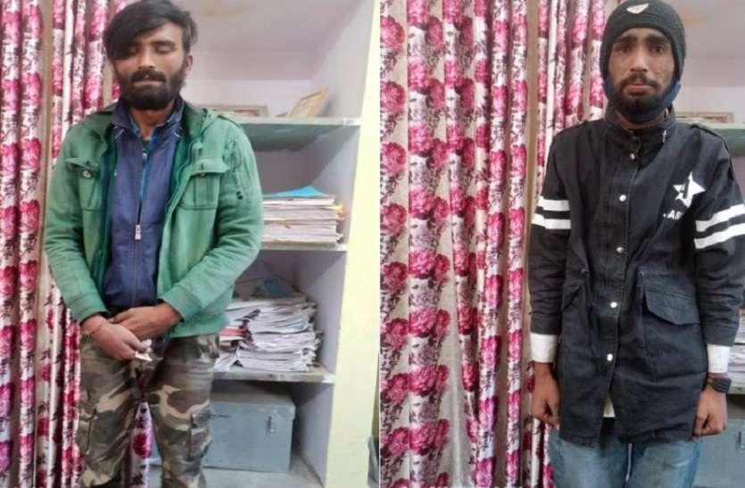 वाहन चुराने वाले दो बदमाशों को पुलिस ने पकड़ा
